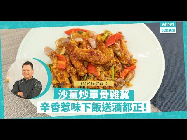 👨🍳名廚黃亞保食譜😋:雞翼新食法!辛香惹味「沙薑炒單骨雞翼」,下飯送酒都啱!新鮮沙薑、乾沙薑及沙薑粉用法儍儍分不清?