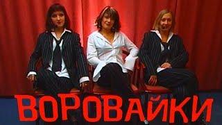 Группа «Воровайки». Концерт в Санкт-Петербурге