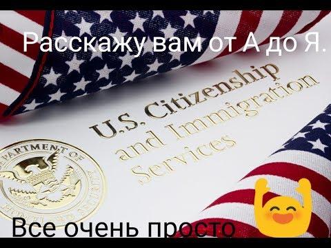 видео: Гражданство США/Как быстро выучить/ЧТО БУДЕТ НА ИНТЕРВЬЮ