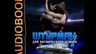 """2001602 Аудиокнига. Грон Ольга """"Штурман для космического демона. Книга 1. Гравитация между нами"""""""