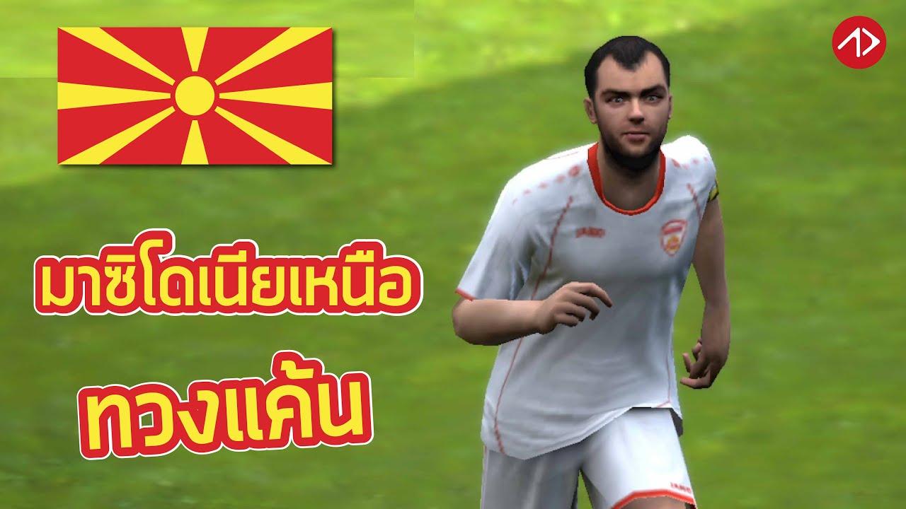 ถึงเวลาเอาคืนแล้ว มาซิโดเนียเหนือ | EURO2020 : North Macedonia