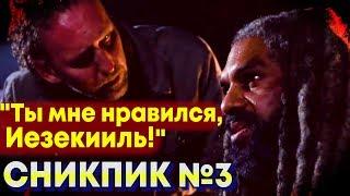 """Ходячие мертвецы 8 сезон 9 серия - """"Ты нравился мне, Иезекииль"""" - Сникпик №3 на Русском"""