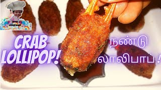நண்டு லாலிபாப் | Crab Lollipop - Restaurant Style!! | How to make Crab Lollipop in Tamil