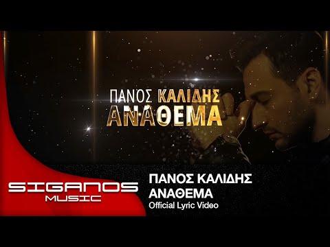 Πάνος Καλίδης - Ανάθεμα Ι Panos Kalidis - Anathema I Official Lyric Video 2017