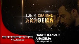 Πάνος Καλίδης - Ανάθεμα Ι Panos Kalidis - Anathema I Official Lyric Video 2017