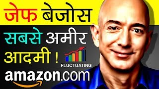 (विश्व के संभवतः सबसे धनी आदमी की कहानी) Jeff Bezos Biography In Hindi | Life Story