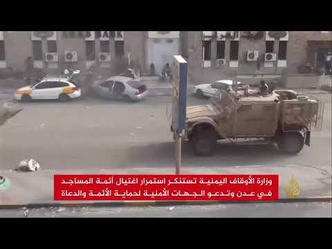 الاغتيالات الممنهجة بعدن تشمل قيادات الرأي العام وأئمة المساجد  - نشر قبل 9 ساعة