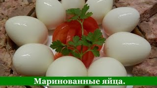 Маринованные яйца / Закуска на праздничный стол