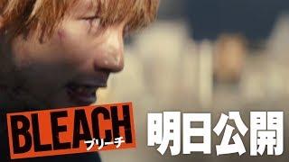 映画『BLEACH』6秒予告(明日公開)【HD】2018年7月20日(金)公開