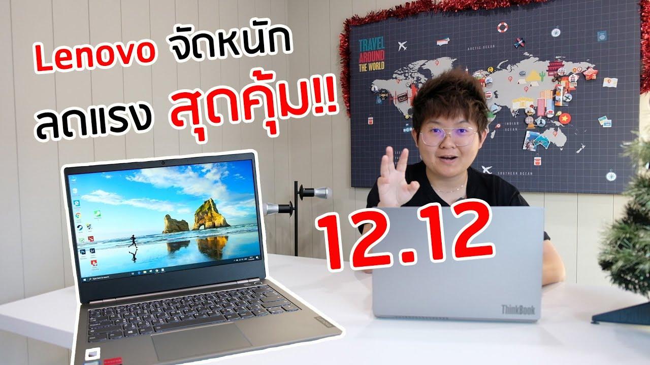 [โปรแรง 12.12] รีวิว Lenovo ThinkBook 13s สั่งออนไลน์ ได้ส่วนลดเพียบ (หมื่นปลายๆ เท่านั้น)