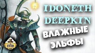 Обзор: Battletome Idoneth Deepkin Age of Sigmar Часть 1