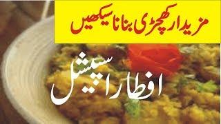 chawal khichdi banane ka tarika in urdu | kashif tv |