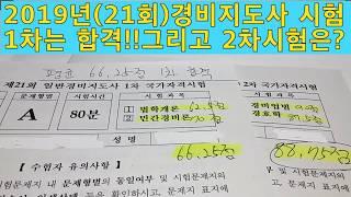 2019년 제21회 경비지도사 시험!! 1차는 합격!!…