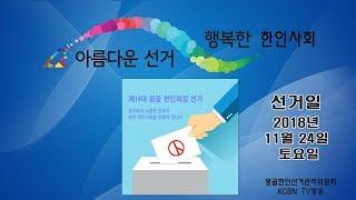 제14대 몽골 한인회장 선거 11월24일 토요일