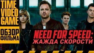 видео Отзыв на фильм Need for Speed: Жажда скорости 2014