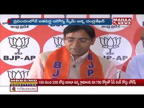 Ayushman Bharat Health Scheme From August 15th Onwards | Mahaa News