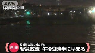 相模川上流の城山ダム 12日午後9時半から緊急放流(19/10/12)