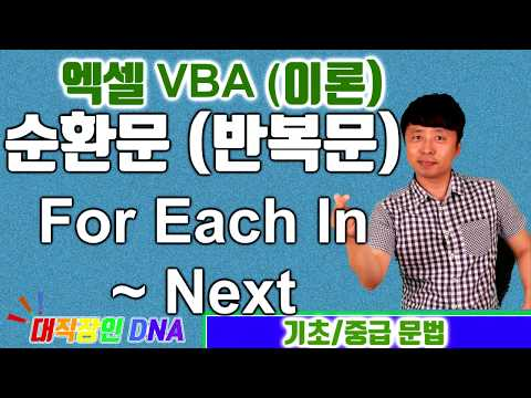 엑셀 VBA 강의 이론 9편 (For Each In Next 순환문) 엑셀 vba 명령어-대직장인DNA