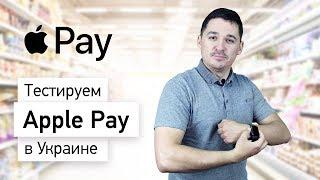 Тестируем Apple Pay в Украине