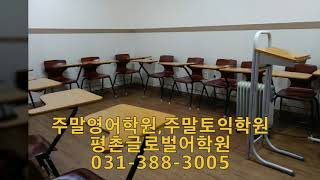 주말영어학원,주말토익학원,평촌,안양,금정,군포,산본,내…