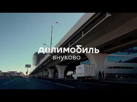 Парковка аэропорт Внуково - инструкция