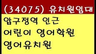 (34075) 강남 신사동 압구정동 압구정역 8분 신축건물 영어유치원 어린이영어학원 임대 Video