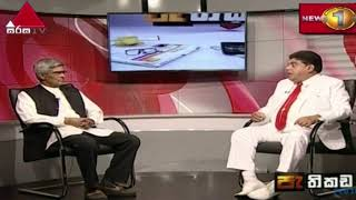 Pathikada Sirasa TV 05th November 2019 Thumbnail
