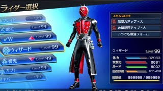 Kamen Rider: Battride War All Characters [PS3]