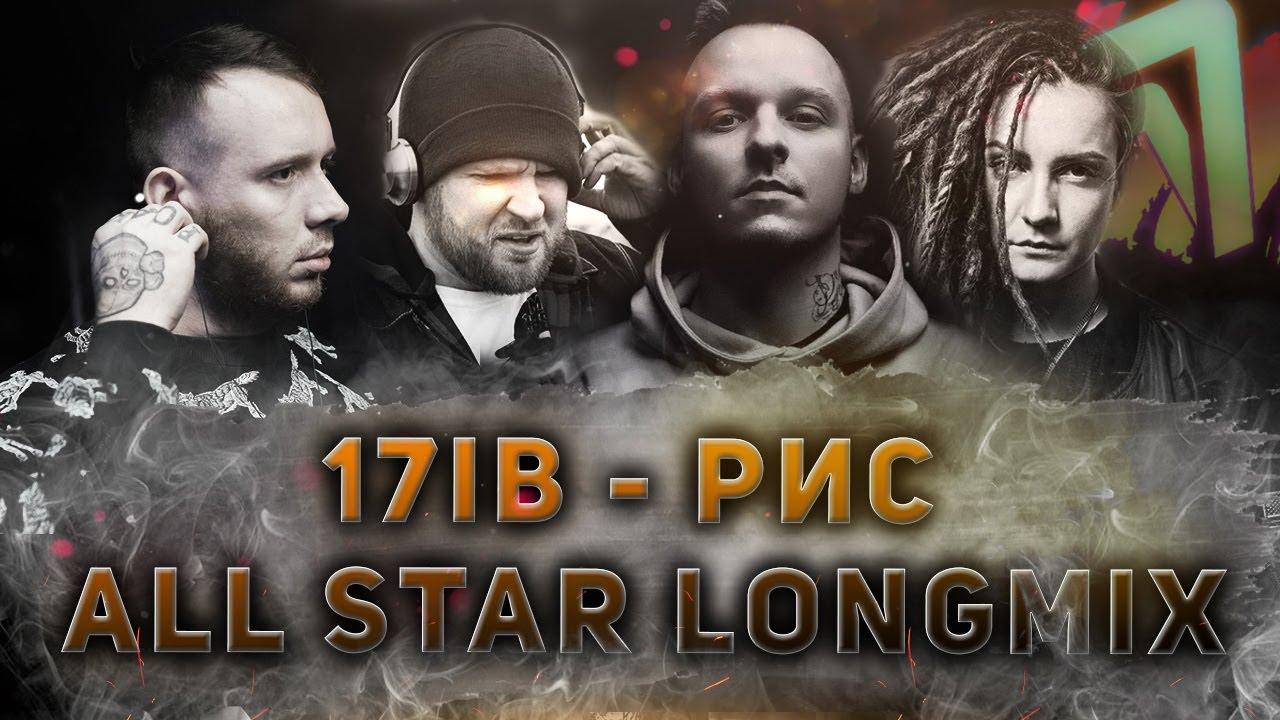 17IB - РИС (ALL STAR LONGMIX) // ST1M, DRUMMATIX, СД, Nervniy, МЦ Лучник и другие