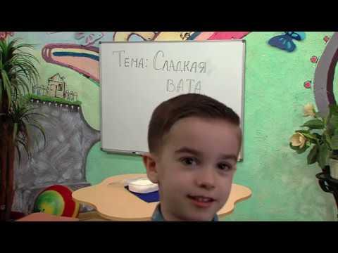 Детская передача- тема Сладкая вата