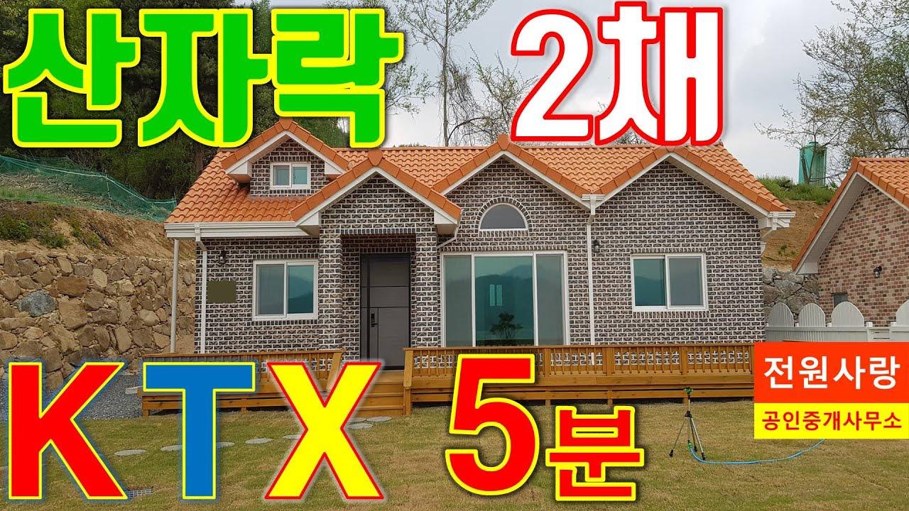 횡성전원주택[매번 624], 횡성전원주택매매, 면소재지 생활권, IC/KTX 역사 5분. 정남향 벽돌마감된 신축주택.