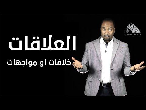 Ahmed Hamza # Relationships - احمد حمزة # العلاقات
