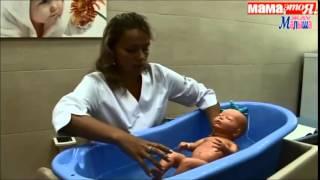 Как купать новорожденного? Видео