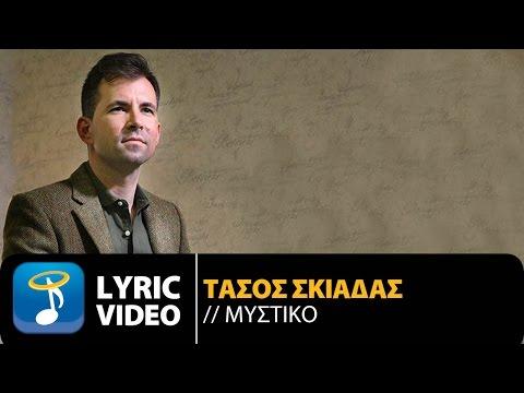 Τάσος Σκιαδάς - Μυστικό  | Tasos Skiadas - Mistiko (Official Lyric Video HQ)