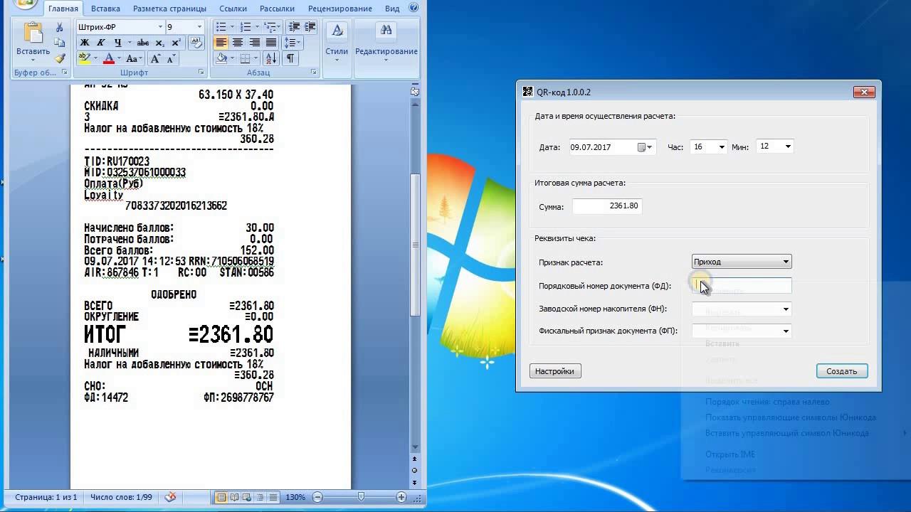 Печать чеков   Как добавить QR-код в кассовый чек - YouTube