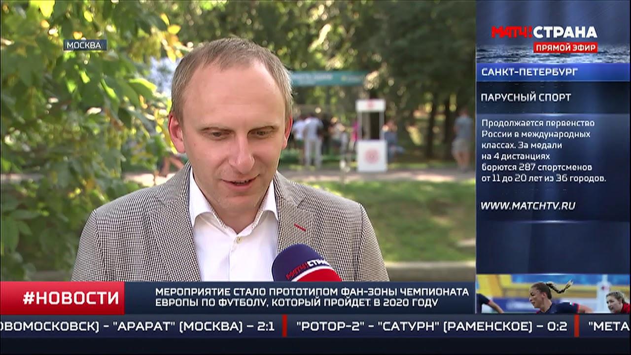 МАТЧ ТВ  Мир футбола 2019, репортаж