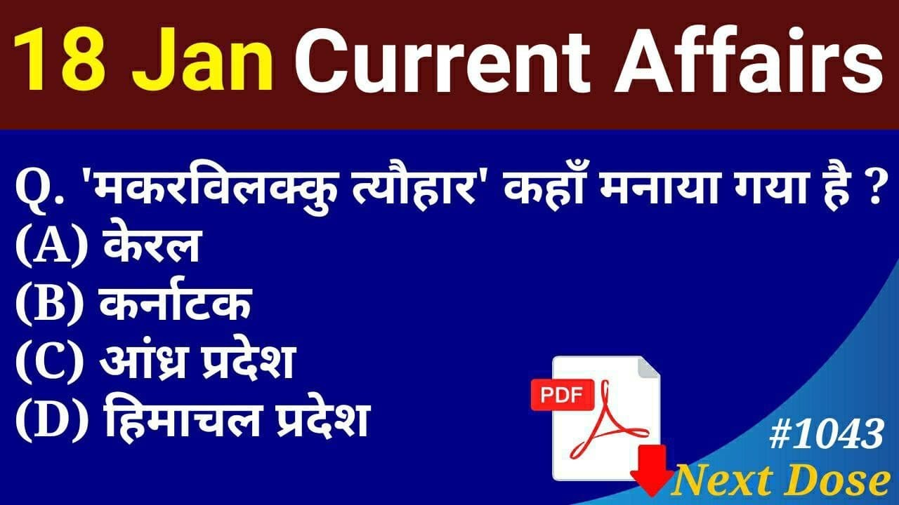 Next Dose #1043 | 18 January 2021 Currrent Affairs | Daily Current Affairs | Current Affair In Hindi