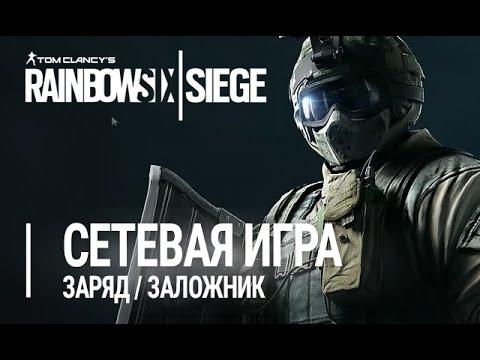 Rainbow Six: Siege - Сетевая игра