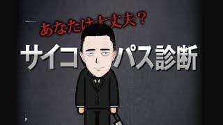 服役囚のサイコパス診断【パート1】