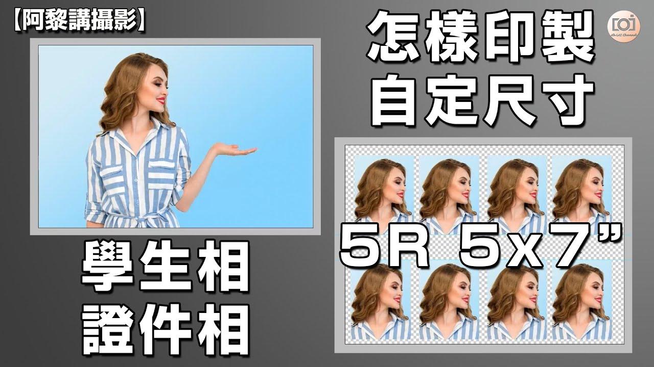 【阿黎攝影教學】自定尺寸 學生相,證件相 家中印製無難度 Easy Create DIY Passport Size Photo - YouTube