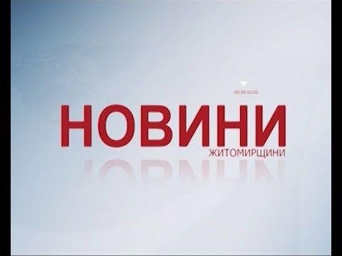 Телеканал Житомир: Випуск