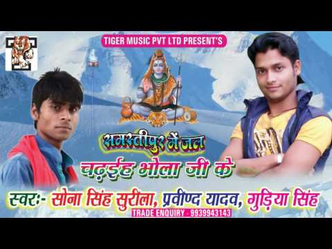 समस्तीपुर में जल चढ़ईह || Sona Singh Surila || पॉपुलर भोजपुरी शिव भजन 2017 || Tiger Music thumbnail