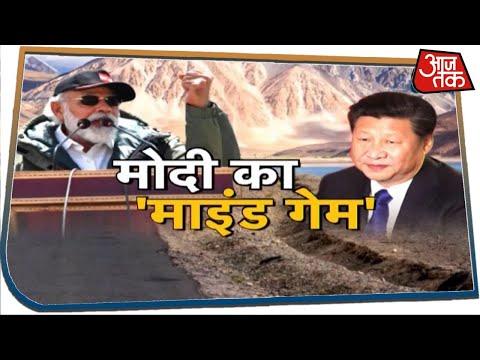 Modi का माइंड गेम... China का खेल खत्म! | Special Report