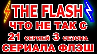 """ЧТО НЕ ТАК С 21 СЕРИЕЙ 3 СЕЗОНА """"THE FLASH"""": ИЗНАСИЛОВАНИЕ ВРЕМЕНИ И ЛОГИКИ. АБСОЛЮТНАЯ НЕЛОГИЧНОСТЬ"""