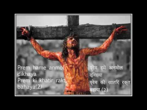 Man Mandir Mein Basne Wala (Hindi Christian Worship Song)