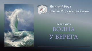 Бесплатный вебинар. Морской пейзаж. Пишем море