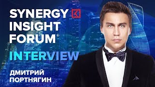 Дмитрий Портнягин | Интервью | Synergy Insight Forum 2017