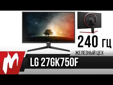 240 Гц от LG — Новый тренд или необходимость? — Железный цех — Игромания