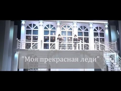 «Моя прекрасная леди». Реж. Алла Сигалова. Театр Олега Табакова