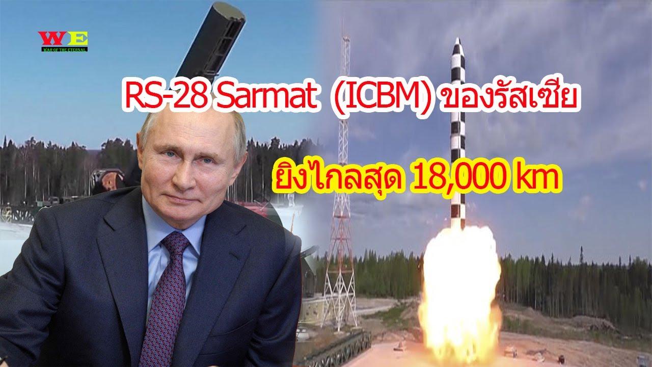 รัสเซีย เตรียมทดสอบ ขีปนาวุธข้ามทวีป RS-28 Sarmat (ICBM)  ภายในปีนี้